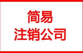 江苏公司简易注销:上半年平均每个工作日退出企业273户