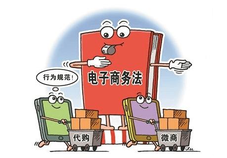 新电子商务法漫画