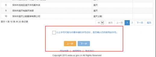 网上注册公司步骤9
