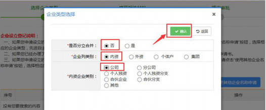 网上注册公司步骤5-2