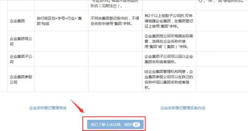 网上注册公司步骤6