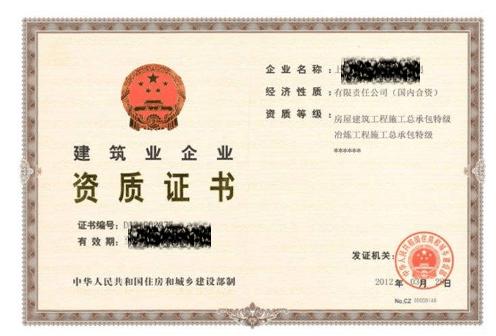 建筑类资质证书