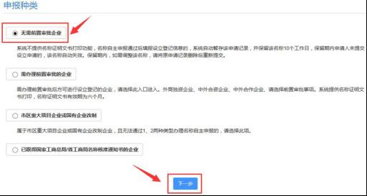 网上注册公司步骤7