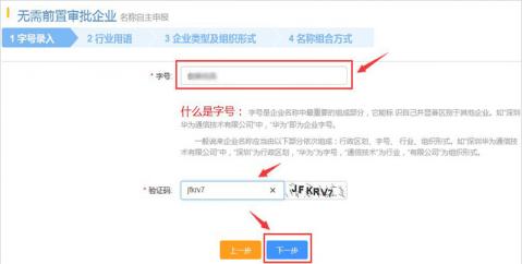 网上注册公司步骤8