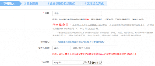 网上注册公司步骤10-1
