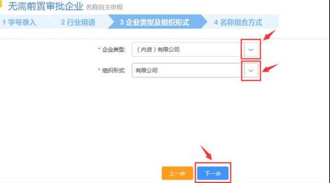 网上注册公司步骤13