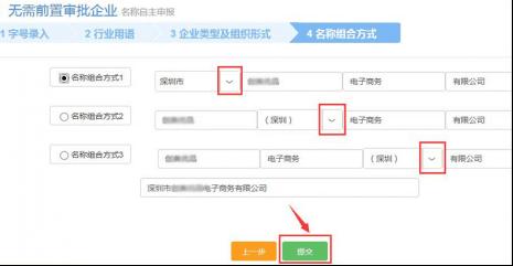 网上注册公司步骤14