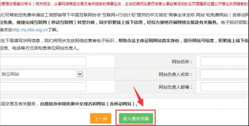 网上注册公司步骤18