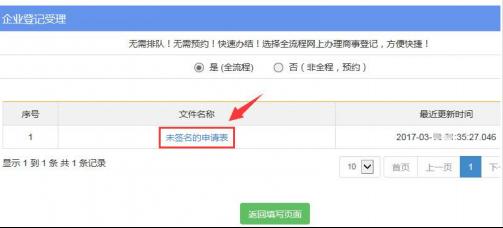 网上注册公司步骤19