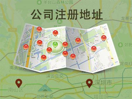 深圳公司注册地址