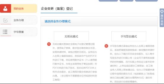 电子化网上登记注册系统