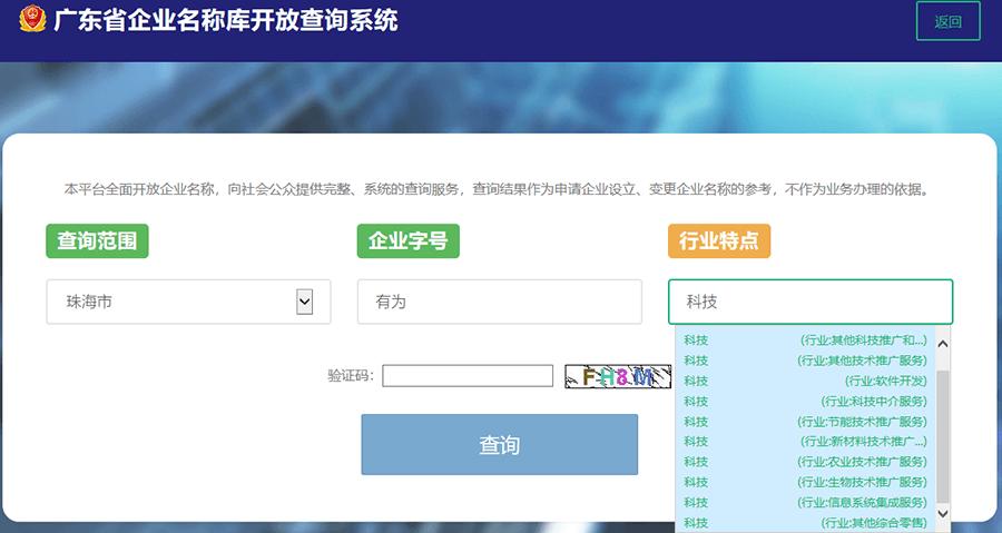 广东省其他地级市公司核名查询