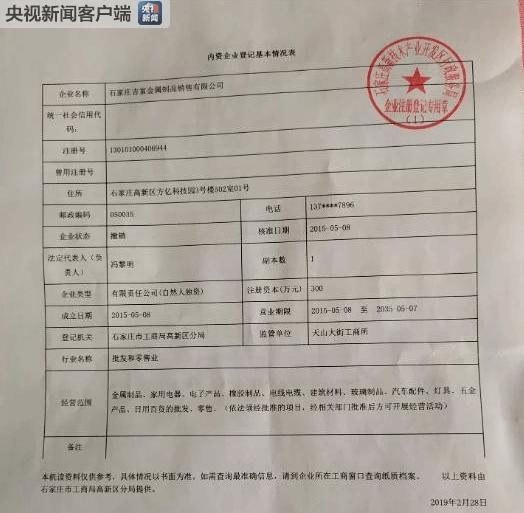 公司撤销公开信息查询表