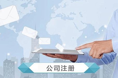 深圳公司注册找代办的必要性,可以提供哪些帮助?