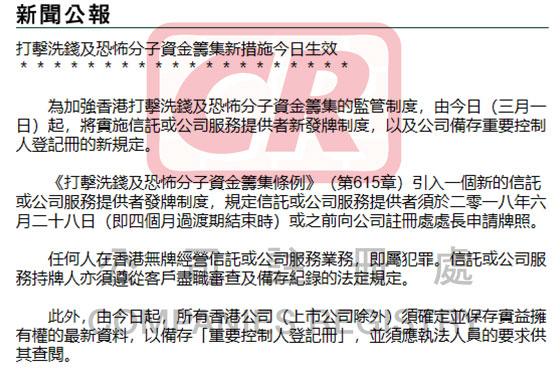 香港法例第615章《打击洗钱及恐怖分子资金筹集条例》