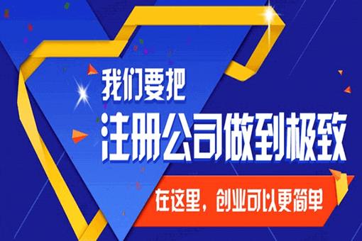 河南自贸区60分钟可完成一家公司注册