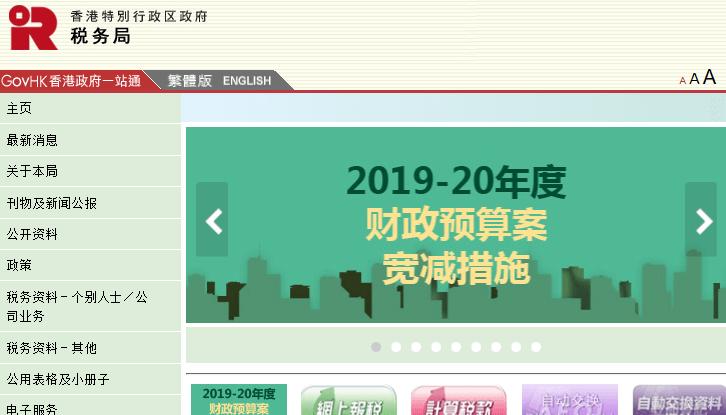 香港税务局首页截图