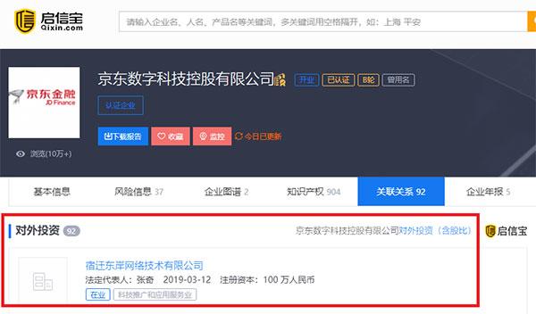京东数科全资成立宿迁东岸网络技术有限公司