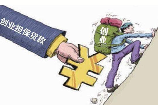 郑州计划投入8.1亿元创业担保贷款扶持创业