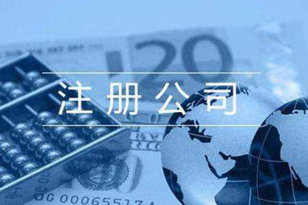 广西跨境电商企业注册