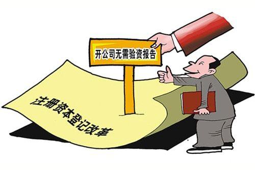 商事制度改革