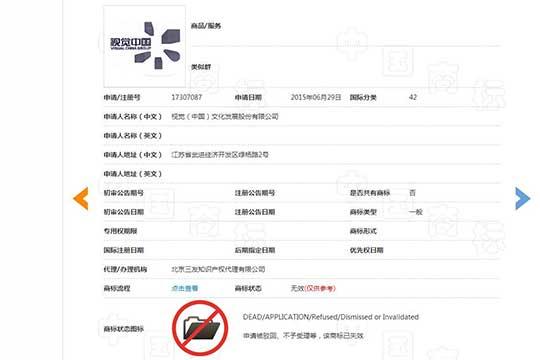 """视觉中国为啥可以用""""中国""""两个字作为公司名称?"""