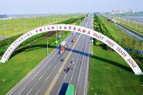 天津自贸试验区四周年