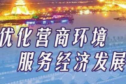 沈阳再推八十五条营商新政