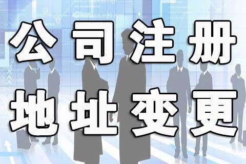 东莞公司注册地址变更
