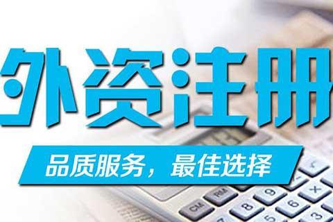 外资公司注册登记流程