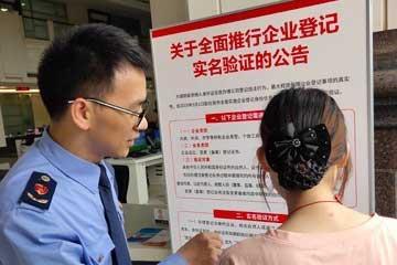 东莞企业注册实行实名验证