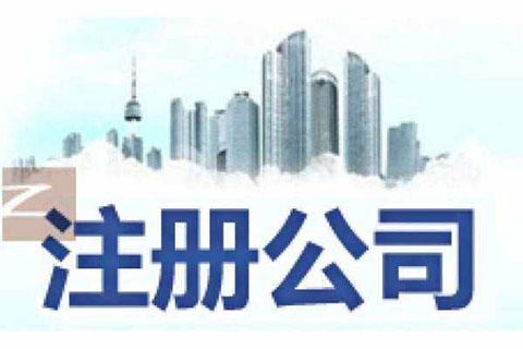 沈阳企业注册将实行实名验证
