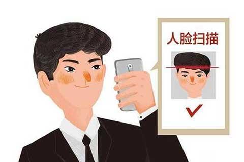 企业注册登记实施实名认证