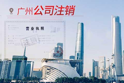 广州网上注销公司