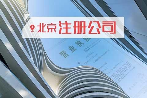 北京注册公司要多久