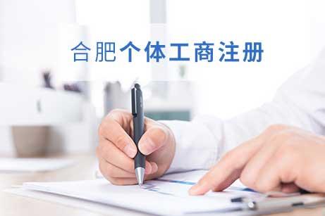 合肥注册个体工商