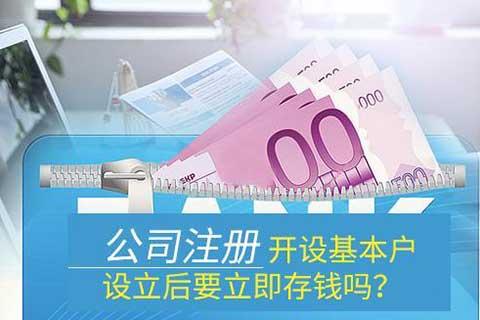 公司注册在银行开立基本户需要立即存钱进去吗?