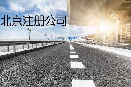 北京注册公司费用