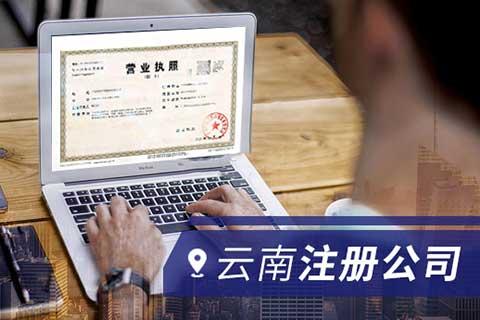 """云南注册公司实现""""一网申请、一日办结"""""""