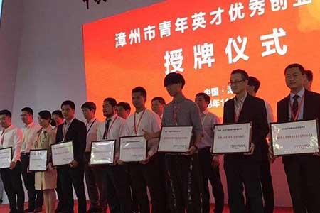 漳州市青年英才优秀创业项目