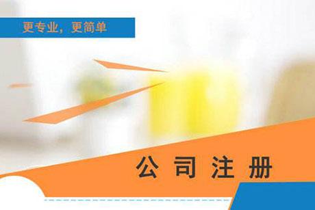 在上海注册一家公司需要多少钱