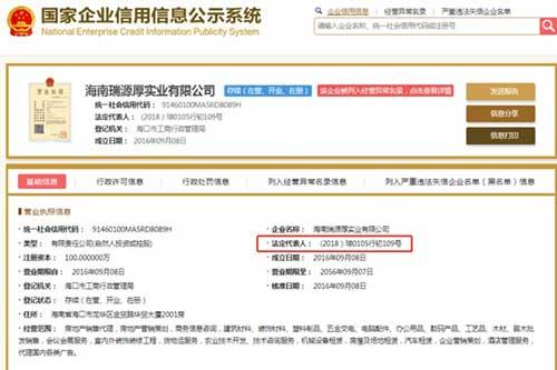 海南瑞源厚实业有限公司工商信息