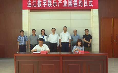 连江数字娱乐产业园签约仪式