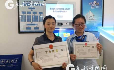 """贵州发出首张""""政银合作""""手机申办营业执照"""