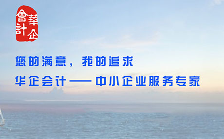 华企会计网