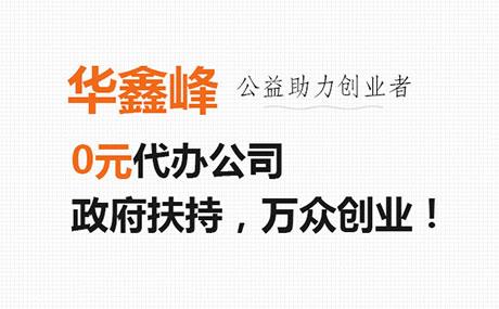 华鑫峰财税网