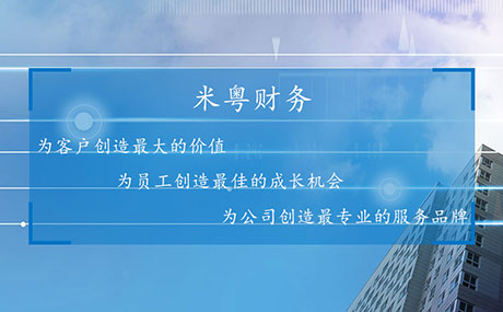 米粤财务网
