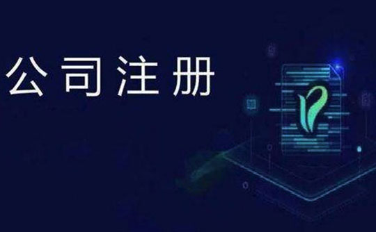 深圳企业新增注册