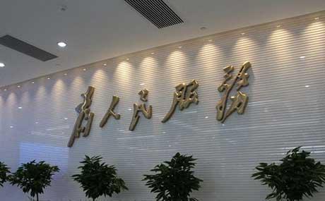 大连中山区帮办中心免费办理企业注册