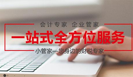 湖南小管家会计服务有限公司